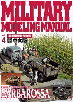 軍事模型製作教範Vol.4