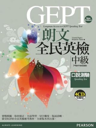朗文全民英檢(中級)口說測驗(4CD)(New Edition)