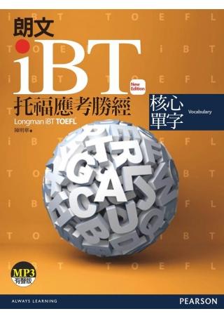 朗文iBT托福應考勝經:核心單字(1MP3)
