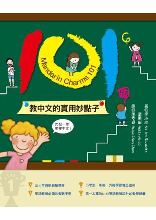 101個教中文的實用妙點子(二版平裝)