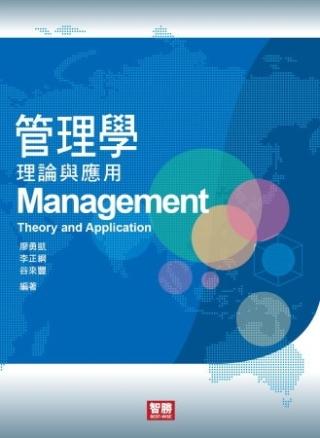 管理學:理論與應用(三版)