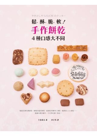 鬆、酥、脆、軟!手作餅乾4種口感大不同:餅乾專賣店私房食譜分享!