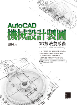 AutoCAD機械設計製圖:3D技法養成術(附CD)