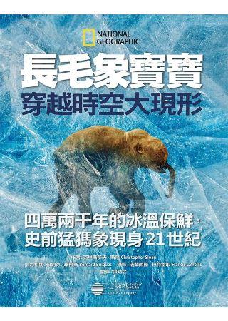 長毛象寶寶 穿越時空大現形:四萬兩千年的冰溫保鮮,史前猛?象現身21世紀