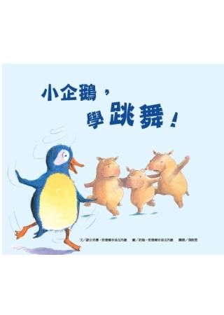 小企鵝,學跳舞!
