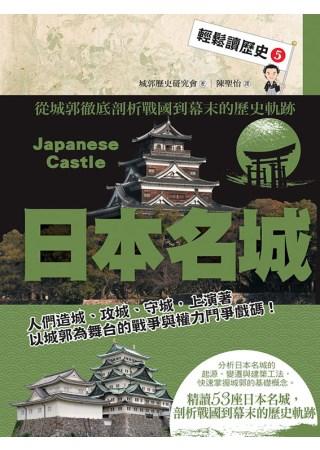 輕鬆讀歷史 5 日本名城