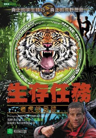 生存任務:老虎的足跡