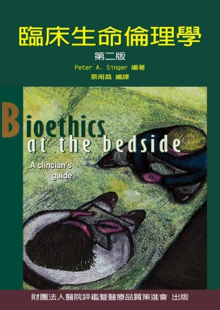 臨床生命倫理學(第二版)