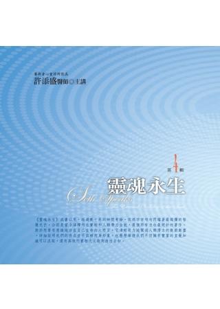 靈魂永生有聲書第4輯(無書,10CD)