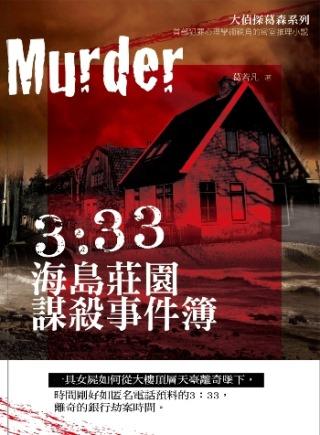 3:33海島莊園謀殺事件簿