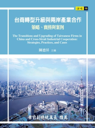 台商轉型升級與兩岸產業合作:策略、實務與案例