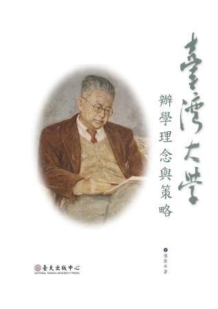 臺灣大學辦學理念與策略
