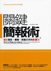 關鍵簡報術--強化報告、簡報、商業文件的影響力