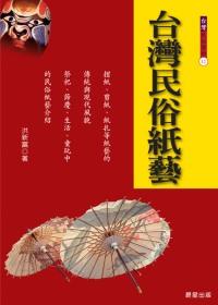台灣民俗紙藝