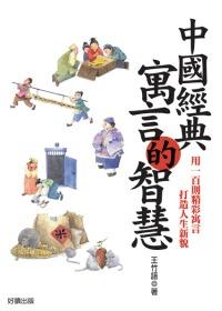 中國經典寓言的智慧