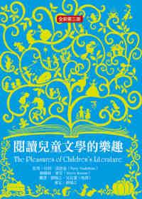閱讀兒童文學的樂趣(全新第三版)