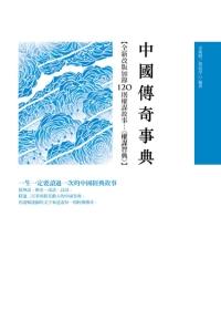 中國傳奇事典(新版)
