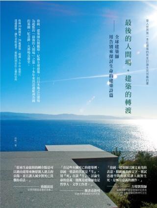 最後的人間場。建築的轉渡:全球建築師用告別來探討生命的建築詩篇