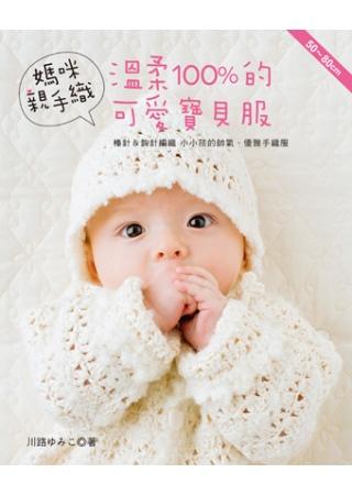 媽咪親手織.溫柔100%的可愛寶貝服