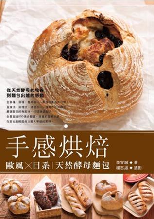 手感烘焙 歐風╳日系天然酵母麵包