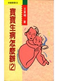 寶寶生病怎麼辦(2)