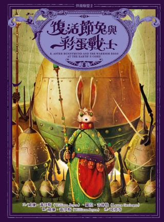 捍衛聯盟2:復活節兔與彩蛋戰士