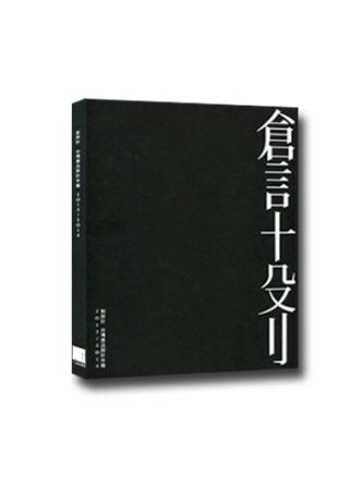 創設計 台灣產品設計年鑑 2013/2014