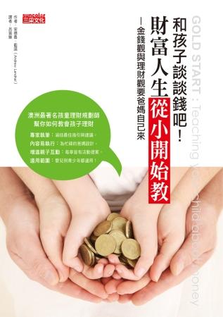 和孩子談談錢吧!財富人生從小開始教:金錢觀與理財觀要爸媽自己來