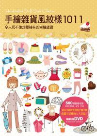 手繪雜貨風紋樣1011(附DVD)