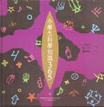 小學生科學知識365(七)動物