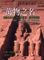 萬物之名-刻鏤在埃及沙塵中的生命、語言與開端
