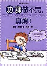 功課做不完,真煩!