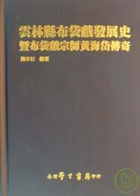 雲林縣布袋戲發展史暨布袋戲宗師黃海岱傳奇