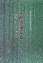 臺灣省通志稿(全25冊)