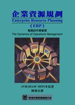 企業資源規劃(ERP)