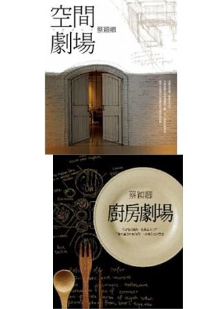 蔡穎卿生活美學套書【廚房劇場+空間劇場】