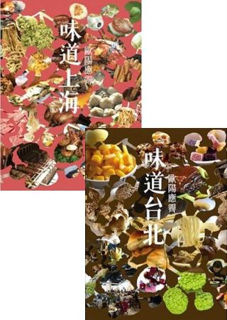 歐陽應霽味道美食套書【味道台北+味道上海】