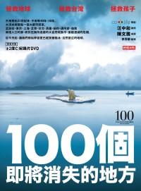 100個即將消失的地方(附DVD)