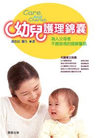 幼兒護理錦囊-為人父母者不應忽視的健康警訊