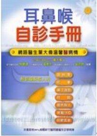 耳鼻喉自診手冊:網路醫生葉大偉溫馨醫病情