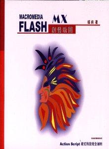 MARCOMEDIA FLASH MX創藝版圖(附光碟)