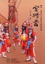 官將首:唯一發源於台北縣的家將藝陣