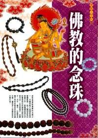 佛教的念珠
