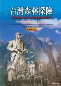 台灣森林探險:日治時期西方人來臺採集植物的故事
