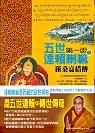 五世達賴喇嘛─羅桑嘉措傳(下)
