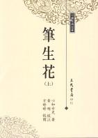 筆生花(二冊)