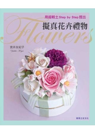 用超輕土Step by Step捏出擬真花卉禮物