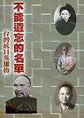 不能遺忘的名單-台灣抗日英雄榜