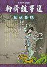 聊齋故事選:花妖狐魅