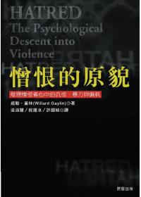 憎恨的原貌:發現憎恨者毀滅性人格的心理原型